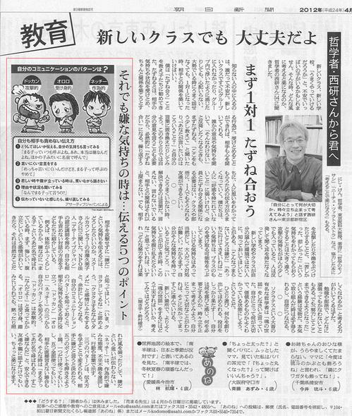 news_asahi_120407l.jpg