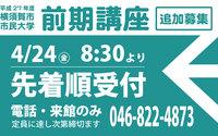 zenki_tuika.jpg