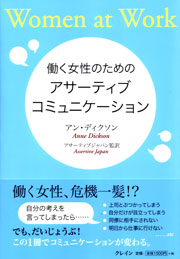 book_hatarakujyosei.jpg