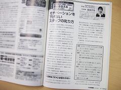 20140304_kango.jpg