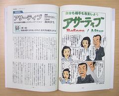 2014_102_tsubasa.jpg