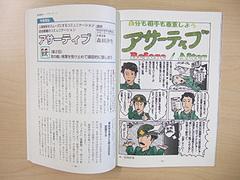 2014_103_tsubasa.jpg