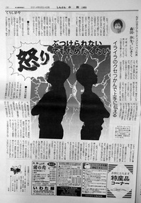 20140824_akahata_newspaper.jpg