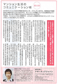 20141015_anabuki_community_press.jpg