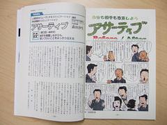 2014_104_tsubasa.jpg