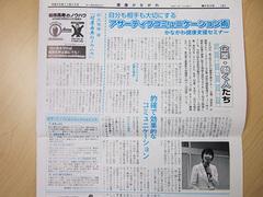 2014_1115_kenkou_kanagawa.jpg