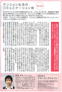 20150201_anabuki_community_press.jpg
