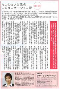 20150815_anabuki_community_press.jpg
