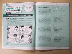 201605sangyohoken.jpg
