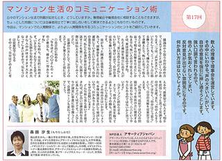201606anabuki_community.jpg