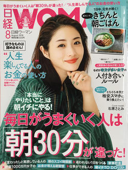 180802nikkei_woman_cover.JPGのサムネイル画像