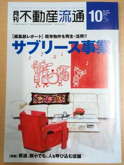 180918fudousan_cover.jpg