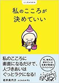 watashinokokoro.jpg