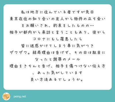 201224質問箱.jpg