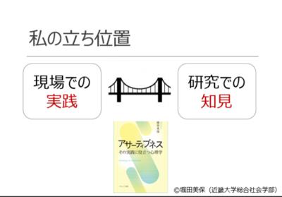 210523講演会スライド3.png