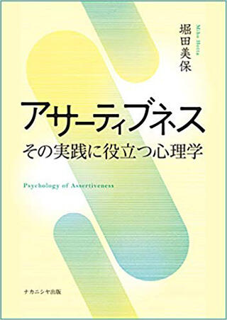 img_books_psychology.jpg
